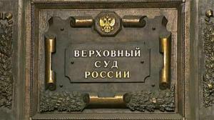 Жалоба может подаваться в президиум суда или в коллегию по уголовным делам ВС РФ