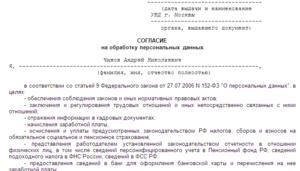 Ответственность за разглашение персональных данных по статье 137