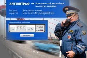 Штрафы ГИБДД по номеру машины
