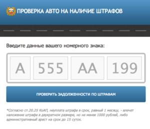 Проверка штрафов ГИБДД по гос номеру автомобиля