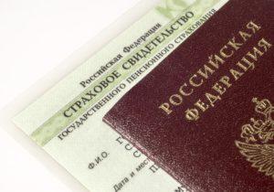 Как узнать свой номер СНИЛС онлайн: обзор возможных методов и советы от Пенсионного фонда РФ