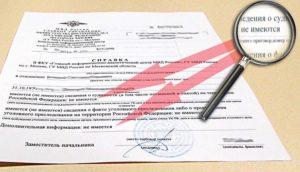Заказать справку о несудимости через интернет (Госуслуги): инструкция по получению и срок действия документа