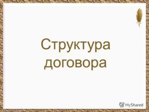 Ежемесячно в определенную договором дату Ежемесячно в определенную.