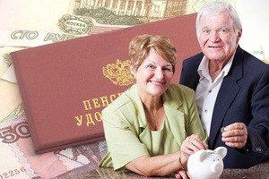 Повышения пенсия в 2012 году в россии