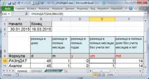 Калькулятор стажа работы по трудовой книжке онлайн