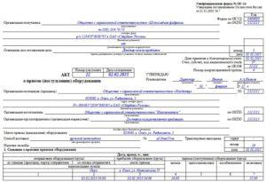Простой акт приема-передачи оборудования: образец