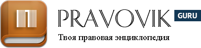 pravovik.guru - Журнал о правах и законах